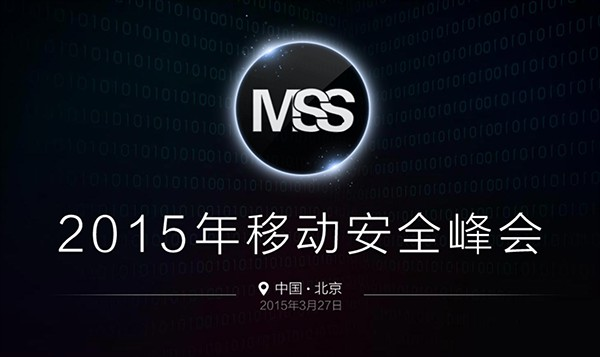 2015年MSS移动安全峰会