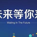 百度未来商城悄然上线,进军智能硬件渠道
