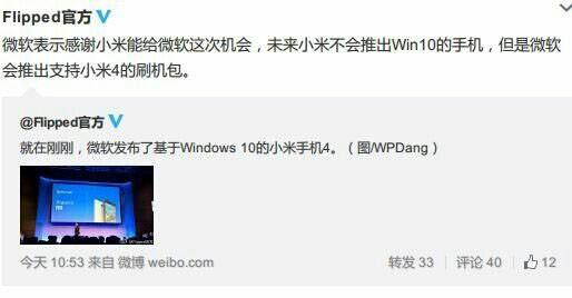 Win10小米4
