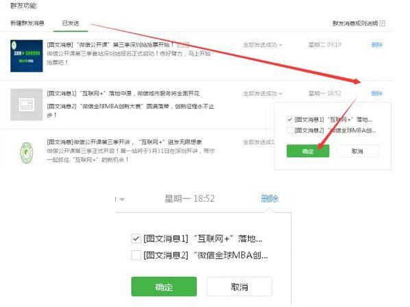 微信公众平台单篇文章删除