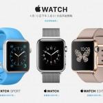 苹果在线商城升级更新:Apple Watch预购下午3点开始