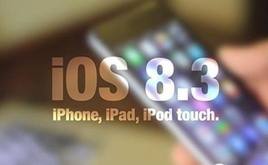 苹果iOS8.3正式版