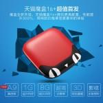 天猫魔盒1s+全芯升级 新品首发199元