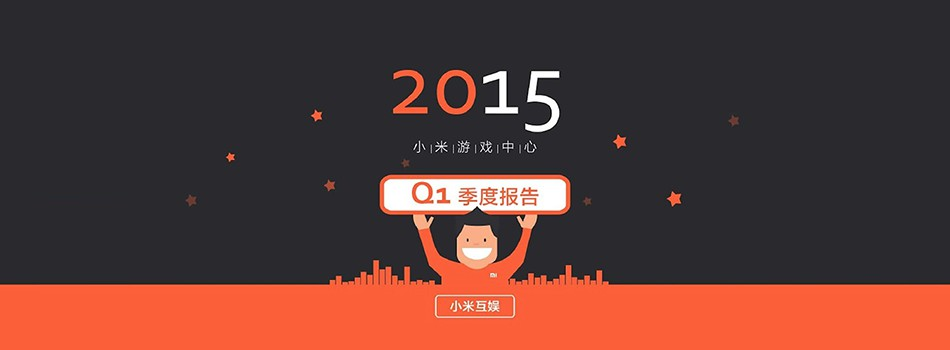 小米游戏中心2015年Q1季报
