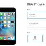 苹果iPhone6土豪金已正式下架:想要请选iPhone6s