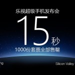 乐视超级手机NextX:4月14日举行发布会